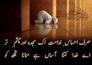 Sirf Ehsas Nadamat - Urdu Poetry Of Amjad Islam Amjad