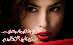 Sad Poems And Quotes Sad Poetry In Urdu For Girls Pics In English For ...