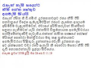 Lanka Quotes