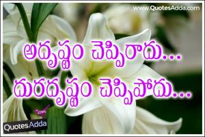 Telugu Language Luck Messages in Telugu Language, Bad Luck Quotes ...