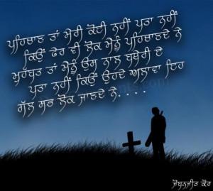 Love Quotes In Punjabi: Images Of Love Quotes In Punjabi,Quotes