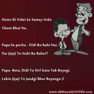 Sister-Ki-Vidai-ke-Samey-Uske-jokes-jokes.jpg