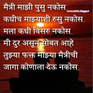 Friendship Day Sms Marathi