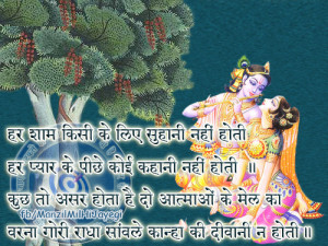 Krishna Radha Love Quotes Hindi : Radha Krishna Love Quotes In Hindi Timeline shri krishna radha