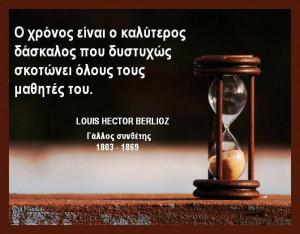 Louis hector Berlioz
