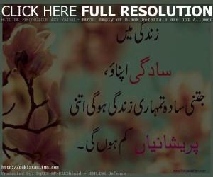 Beautiful Islamic Quotes in Urdu Images Picture