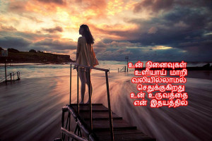 Sad Love Failure Love Quotes In Tamil For Girls பிரிவு ...