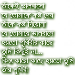 love poems 3 romantic love poems in bengali bangla love poems 2 free ...