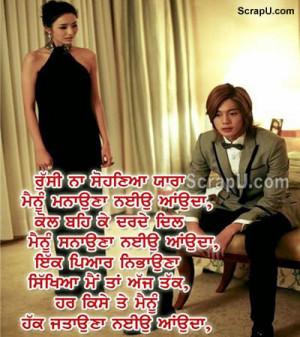 Man and woman together - Love-Punjabi-Pics Punjabi pictures
