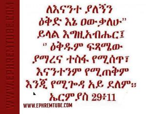 Quote 09 Ethiopian Orthodox religion s Spiritual Quote 09