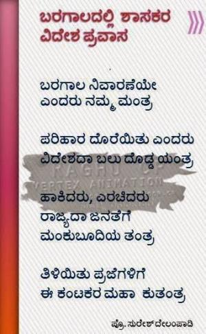 Top Kannada Love Quotes Fb Wall Photos
