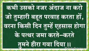 Care and Friendship Hindi Quotes