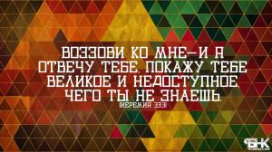 Quotes bible jesus christ christian wallpaper