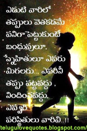 best relation quotes in telugu