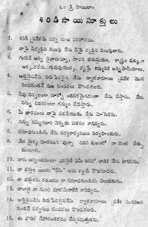 divya sukthulu in telugu collection of shri shirdhi saibaba quotes by ...