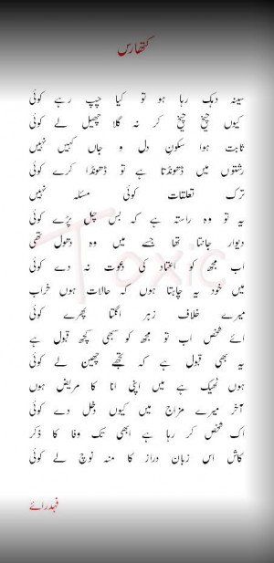 Urdu Loving Poetry Collection Free Download