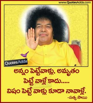 puttaparthi sai baba telugu wallpapers and images sathya sai baba ...