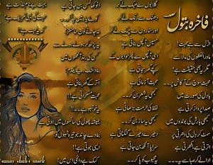 Love Shayari Urdu Urdu Love Poetry Shayari Quotes Poetry Images 2014 ...