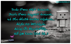 Best Telugu Love Failure Quotes with Images, Telugu alone Quotes for ...