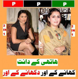 Latest 2012 Funny Pictures of Pakistani Politicians