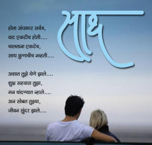 Love Wallpapers With Quotes In Marathi love41