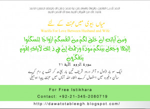 Tags: Wazifa For Love Between Husband and Wife