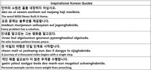 Inspirational Korean Quotes
