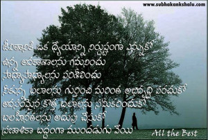 Published August 2, 2012 at 604 × 408 in Telugu Motivational Quotes