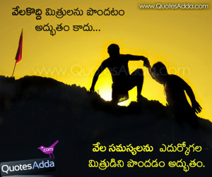 Telugu Best Friendship Quotations | Telugu Friends Greetings Online