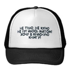 Russians Funny Quotes Mesh Hats