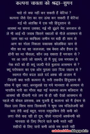 Kalpana Chawla Poem in Hindi   Poem For Daughter's Day in Hindi