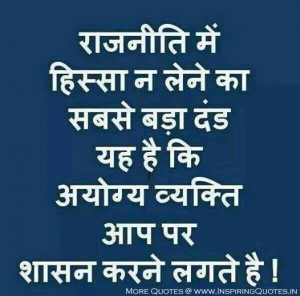 Political Quotes in Hindi Politics Shayari, Thoughts, Message, Images ...