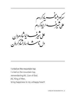 Related Pictures irani poems farsi ece