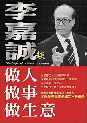 Li Ka-Shing Quotes
