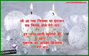 Christmas Hindi, Hindi Christmas Greetings, Christmas Hindi Wishes ...