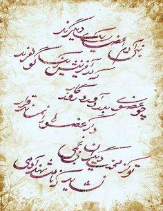 Sa'adi Shirazi (1184-1283), famous Persian poet. His poem,