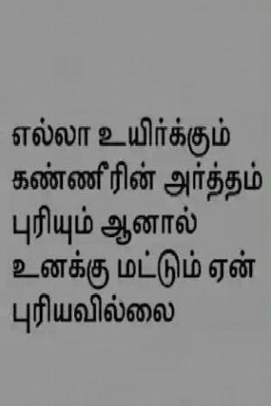 Labels: Tamil , Tamil Quotes