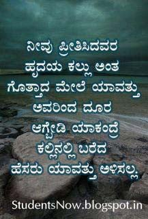 beautiful kannada love quotes with image kannada love quotes ...