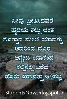 Sad Quotes About Love In Kannada : beautiful kannada love quotes with image kannada love quotes ...