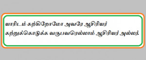Tamil Inspirational Quotes Wall Photos For Facebook