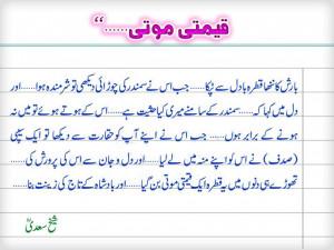 Qeemti Moti By Sheikh Saadi