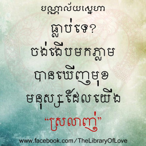 Khmer Love Quote] Have you ever .. By The Library of Love