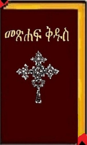 ethiopian orthodox bible in amharic