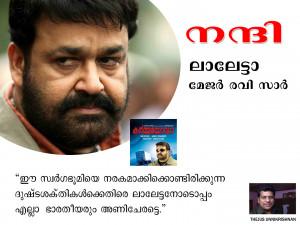 kamayodha new hit malayalam movie in super star mohanlal kamayodha new ...