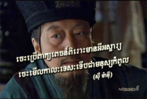 Chinese quote in Khmer