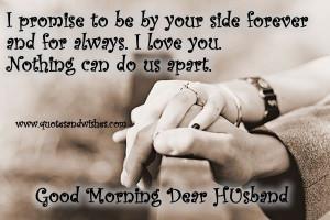 Good Morning Dear Husband....