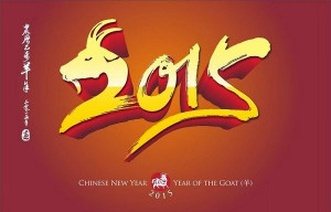 Most Beautiful Anlamli Yilbasi Rewritten New Year 2015 Sms Chinese