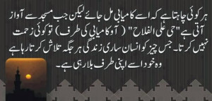 Best-Quotes-about-Namaz-Salah-and-azan-Importance-of-azan-Best-sayings ...