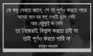 bangla quote 02 bangla quote 03 bangla quote 04 bangla