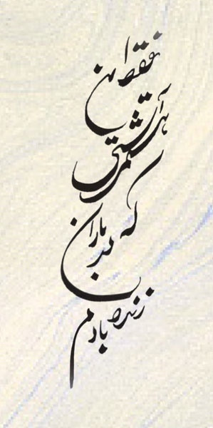 Farsi Calligraphy Rumi Poetry On English Wedding Tattoo Pinterest ...
